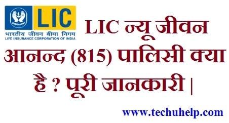 [Plan 815 ] LIC New Jeevan Anand Policy Kya Hai ? पूरी जानकारी |