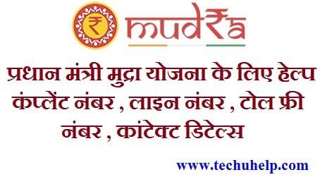 Pradhan Mantri Mudra Loan Helpline Complain Number हेल्प लाइन नंबर | टोल फ्री नंबर | कांटेक्ट डिटेल्स