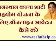 [आवेदन फॉर्म] Rajasthan Kanya Shadi Sahyog Yojana के लिए ऑनलाइन आवेदन कैसे करें ?