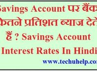 Savings Account पर बैंक कितने प्रतिशत ब्याज देते हैं ? Savings Account Interest Rates In Hindi