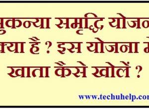 Sukanya Samriddhi Yojana Kya Hai ? इस योजना में ऑनलाइन ऑफलाइन अकाउंट कैसे खोलें ?