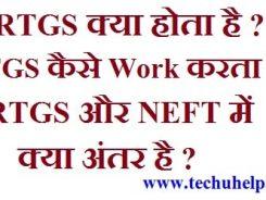 RTGS Kya Hota Hai ? RTGS कैसे Work करता है ? RTGS और NEFT में क्या अंतर है ?