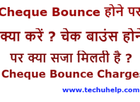 [धारा 138] Cheque Bounce होने पर क्या करें ? चेक बाउंस होने पर क्या सजा मिलती है ? Cheque Bounce Charges