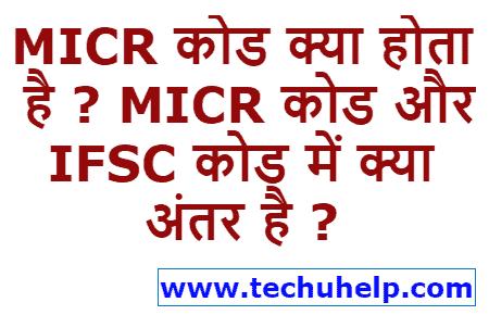 MICR कोड क्या होता है ? MICR कोड और IFSC कोड में क्या अंतर है ?