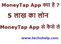 [5 लाख का लोन] MoneyTap App क्या है ? MoneyTap App Se Loan Kaise Le ?