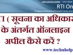 Online RTI File Kaise Kare ? RTI Ki Jankari Hindi Me | RTI Format