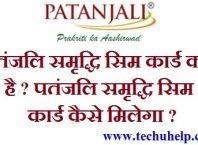 [5 लाख इंश्योरेंस] पतंजलि समृद्धि सिम कार्ड कैसे मिलेगा ? Patanjali Swadeshi Samridhi Sim Card In Hindi