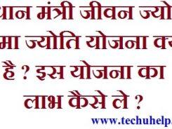 Pradhan Mantri Jeevan Jyoti Bima Yojana क्या है ? Features, Benefits And Eligibility In Hindi