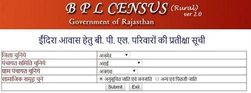 Rajasthan Indira Awas Yojana List ऑनलाइन कैसे चेक करें ?
