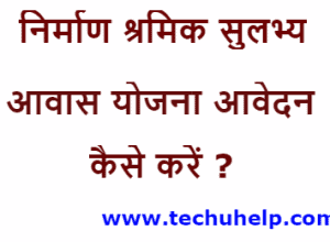 [फार्म] Rajsthan Nirman Shramik Sulabh Awas Yojana में आवेदन कैसे करें ?