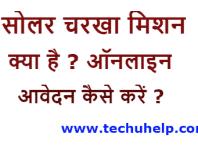 Solar Charkha Mission Yojana क्या है ? ऑनलाइन आवेदन कैसे करें ?