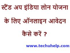 [1 का करोड़ लोन] Stand Up India Loan Yojana के लिए ऑनलाइन आवेदन कैसे करें ?