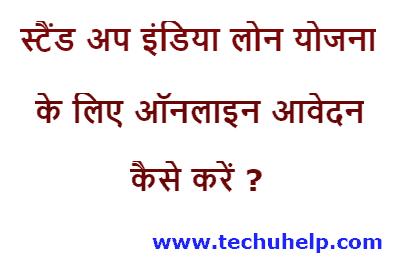 [1 का करोड़ लोन] Stand Up India Loan Scheme के लिए ऑनलाइन आवेदन कैसे करें ?