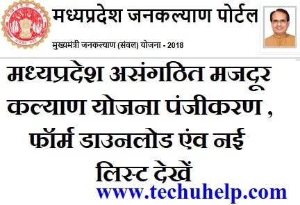 [नई लिस्ट,रजिस्ट्रेशन फॉर्म] Asangathit Majdoor Kalyan Yoajan MP 2018 में ऑनलाइन आवेदन कैसे करें ?