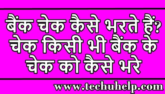 Bank Cheque kaise Bhare? बैंक चेक कैसे भरते हैं? How To Fill Cheque In Hindi