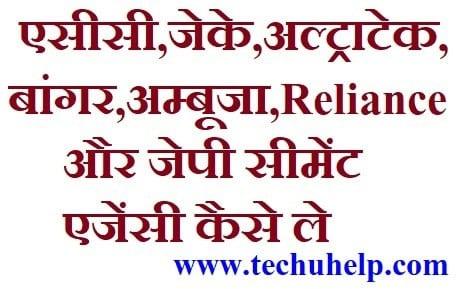 Cement Agency Kaise Le ? एसीसी,जे के,अल्ट्राटेक,बांगर,Ambuja,Reliance और जेपी सीमेंट