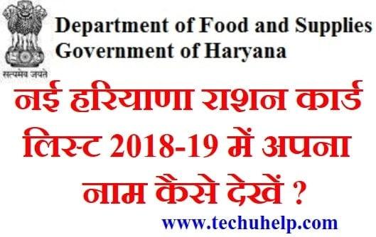 Haryana New Ration Card List 2018-19 में अपना नाम कैसे देखें ? APL,BPL,अंत्योदय
