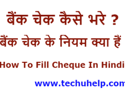 Bank Cheque kaise Bhare ? बैंक चेक कैसे भरे ? How To Fill Cheque In Hindi