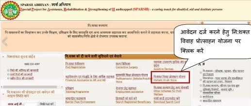 [रजिस्ट्रेशन] MP Nishaktjan Vivah Protsahan Yojana में ऑनलाइन आवेदन कैसे करें ?