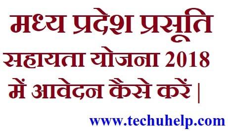 [आवेदन फॉर्म] Madhya Pradesh Prasuti Sahayata Yojana 2018 | प्रसूति सहायता योजना 2018