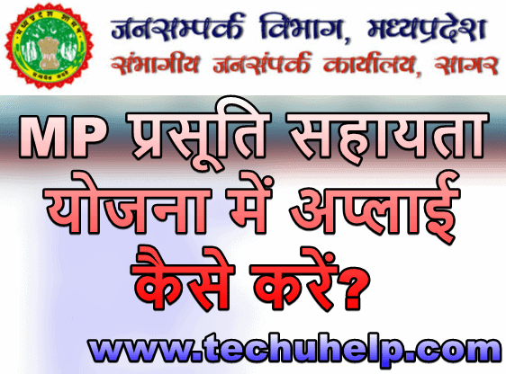 [आवेदन फॉर्म] Madhya Pradesh Prasuti Sahayata Yojana 2019 | प्रसूति सहायता योजना 2019 | MP Delivery Yojana