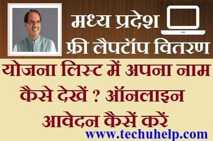 [आवेदन करें] Mp Free Laptop Vitran Yojana List 2018 में अपना नाम ऑनलाइन कैसे देखें ?
