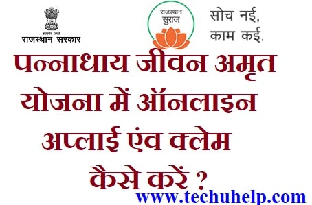 [आवेदन फॉर्म] Pannadhay Jivan Amrit Yojana 2019 में आवेदन कैसे करें ? Janshree Bima Yojana में क्लेम कैसे करें ?