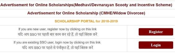 [ऑनलाइन आवेदन] Rajasthan Devnarayan Chhatra Scooty Yojana 2018 में ऑनलाइन आवेदन कैसे करें ?
