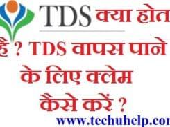 TDS क्या होता है ? टी डी एस रिफंड पाने के लिए क्लेम कैसे करें ? पूरी जानकारी