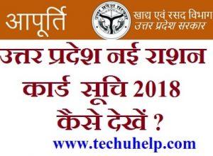 [नई सूचि] UP Ration Card List New 2018 कैसे देखें ? पात्र गृहस्थी , अंत्योदय , बीपीएल , एपीएल