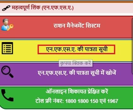 [नई सूचि] UP Ration Card List New 2019 कैसे देखें ? पात्र गृहस्थी , अंत्योदय , बीपीएल , एपीएल