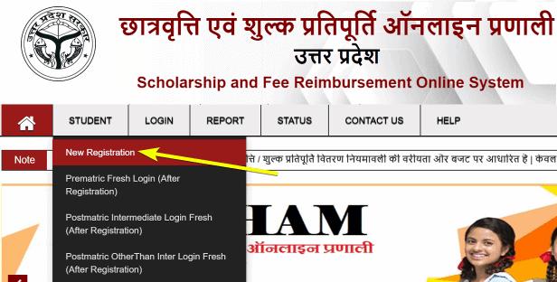 [आवेदन करें] Up Scholarship Form Online 2019-20 कैसे भरे? UP Scholarship Registration In Hindi