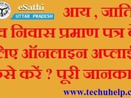 UP Aay Jati Nivas Praman Patra के लिए ऑनलाइन अप्लाई कैसे करें ? पूरी जानकारी