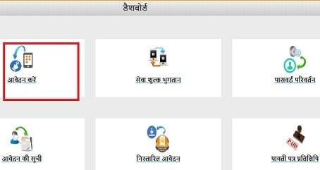 उत्तर प्रदेश जाति प्रमाण पत्र OBC, SC, ST ऑनलाइन आवेदन कैसे करें?