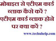 मोबाइल से ATM Card Block & Unblock Kaise Kare ? ATM Card Block Hone Par Kya Kare ?