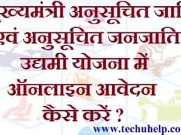 [ आवेदन] Bihar Mukhyamantri SC ST Udyami Loan Yojana 2018 | मुख्यमंत्री अनुसूचित जाति एवं अनुसूचित जनजाति उद्यमी योजना