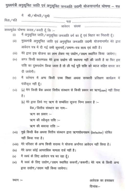 आवेदन] Bihar Mukhyamantri SC ST Udyami Loan Yojana 2019