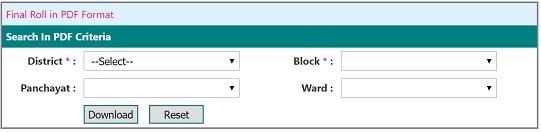 [PDF] मोबाइल से Bihar Voter List 2018 में अपना नाम कैसे देखें ? और वोटर लिस्ट कैसे डाउनलोड करें ?