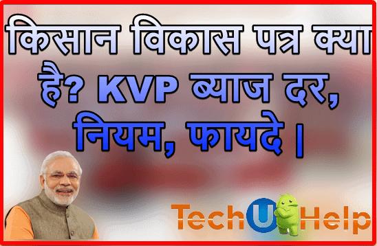 किसान विकास पत्र क्या है? KVP ब्याज दर, नियम | Kisan Vikas Patra In Hindi