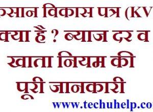 किसान विकास पत्र / Kisan Vikas Patra (KVP) क्या है ? ब्याज दर व खाता नियम की पूरी जानकारी