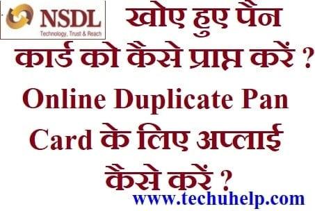 खोए हुए पैन कार्ड को कैसे प्राप्त करें ? Online Duplicate Pan Card के लिए अप्लाई कैसे करें ?