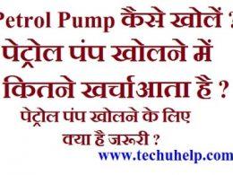 [ Petrol Pump Dealership ] Petrol Pump Kaise Open Kare ? Petrol Pump Apply Online 2018 In Hindi - HP, Essar,Reliance