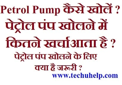 [ Petrol Pump Dealership ] Petrol Pump Kaise Open Kare ? Petrol Pump Apply Online 2018 In Hindi - HP, Essar,Reliance