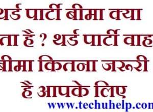थर्ड पार्टी बीमा क्या होता है ? Third Party Vehicle Insurance in Hindi कितना जरूरी है आपके लिए