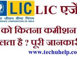 LIC Agent Ko Kitna Commission Milta Hai ? Lic Agent Commission Chart 2018 In Hindi