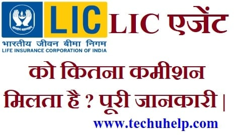 LIC Agent Ko Kitna Commission Milta Hai ? Lic Agent Commission Chart 2018 In Hindi