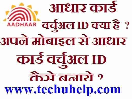 Aadhaar Card Virtual ID Kya Hai ? मोबाइल से आधार कार्ड वर्चुअल ID कैसे बनाये ?