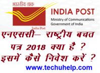 एनएससी- राष्ट्रीय बचत पत्र 2018 | NSC – National Saving Certificate 2018 क्या है ? NSC In Hindi