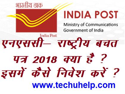 एनएससी- राष्ट्रीय बचत पत्र 2019 | NSC – National Saving Certificate 2019 क्या है ? NSC In Hindi