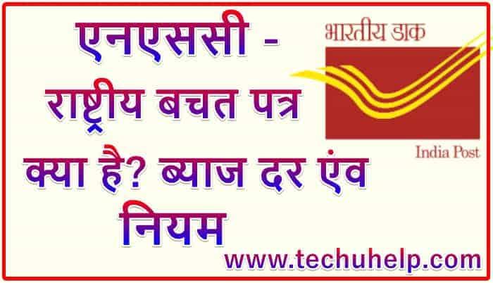 एनएससी- राष्ट्रीय बचत पत्र 2020 | ब्याज दर एंव नियम | National Saving Certificate In Hindi